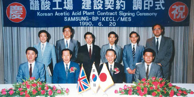 Signing Ceremony of Acetic Acid Plant Construction Contract photo