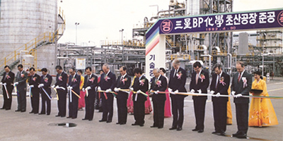 Completion Ceremony of Acetic Acid Plant photo