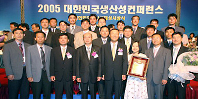 Won an award in the 2005 KOREA PRODUCTIVITY CONFERENCE photo