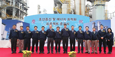 Completion Ceremony of ACETIC ACID PLANT EXPANSION & ENERGY OPTIMIZATION PROJECT photo